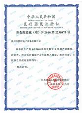 KX2000系列注册证