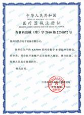 KX5000系列注册证