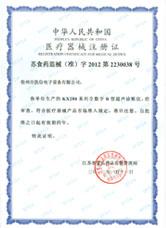 KX280系列注册证