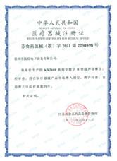 KX2600系列注册证