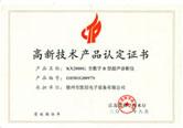 KX2000G高新技术产品认定证书