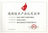 KX280高新技术产品认定证书