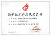 KX5000高新技术产品认定证书