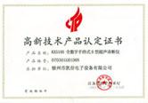 KX5100高新技术产品认定证书