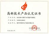 KX5200高新技术产品认定证书
