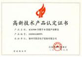 KX5500高新技术产品认定证书